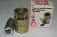 Приспособление для снятия передней стойки автомобилей ВАЗ 2108-2109 АВТОМ